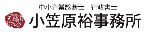 小笠原裕事務所