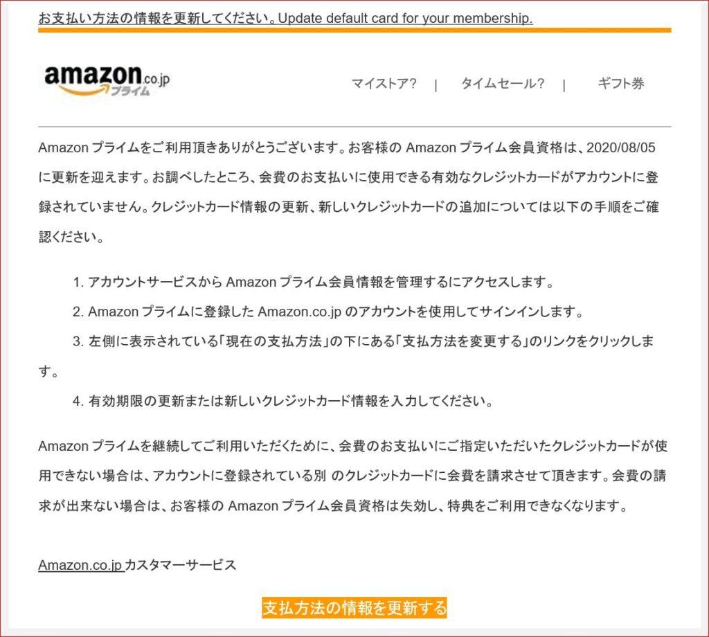 メール 変更 amazon アドレス